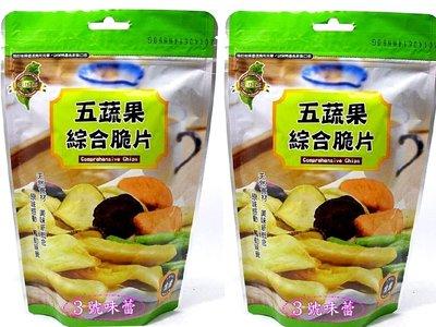 3 號味蕾 ~五蔬果綜合脆片90g58元(全素).......另有三色香薯芋頭條、黃粒紅 健康蔬果脆片 台中市