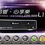中和鴻府音響專業銷售 金嗓 點歌機2014最新...