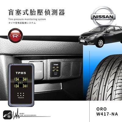 T6r【ORO W417-NA】NISSAN車系專用盲塞型胎壓偵測器-自動定位款|BuBu車用品