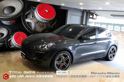 Porsche Macan FOCAL165AS3三音路喇叭、 awave AST-11TV4重低音喇叭 H1580
