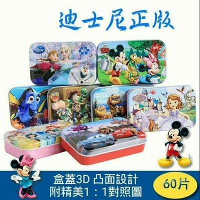 【正版】迪士尼拼圖  60片木製拼圖 3D立體凸蓋鐵盒 木質玩具 益智玩具