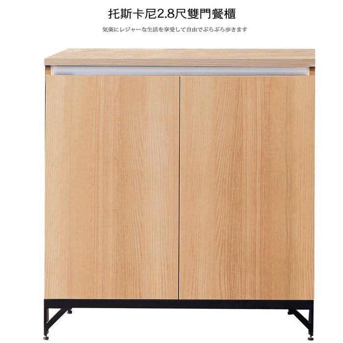 【UHO】托斯卡尼系統2.8尺雙門餐櫃(北美橡木) 免運費 HO18-724-6