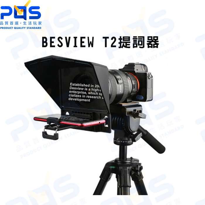 BESVIEW T2提詞器 採訪 外拍 直播 字幕機 訪談 演講 讀稿機 含遙控器 台南PQS