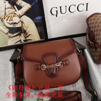 《阿玲姐》正品二手 Gucci 古馳 走秀款 Lady web經典復古馬鞍包 單肩包 斜挎包 晚宴包383848