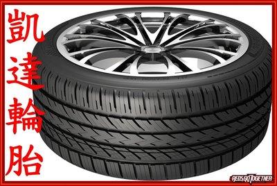 【凱達輪胎鋁圈館】南港輪胎 NS-25 NS25 215/45/17 215/45R17 全新上市 歡迎詢問