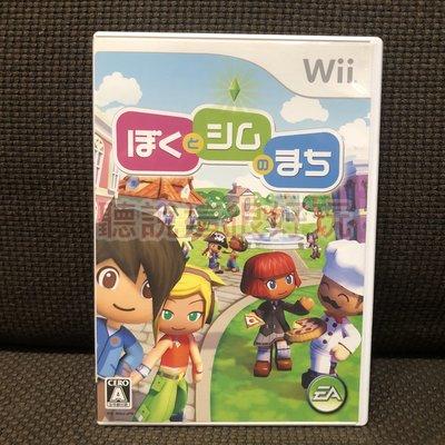 滿千免運 Wii 我與模擬市民 MySims 模擬 日版 正版 遊戲 23 V102