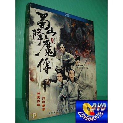 A區Blu-ray藍光正版【蜀山降魔傳The Legend of Zu (2018)】[含中文字幕]全新未拆《吳卓羲》