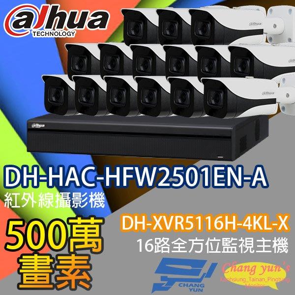 監視器組合 16路15鏡 DH-XVR5116H-4KL-X 大華 DH-HAC-HFW2501EN-A 500萬畫素