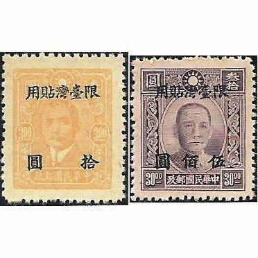 【萬龍】(TA12)(常台12)國父像百城版限臺灣貼用改值郵票2全