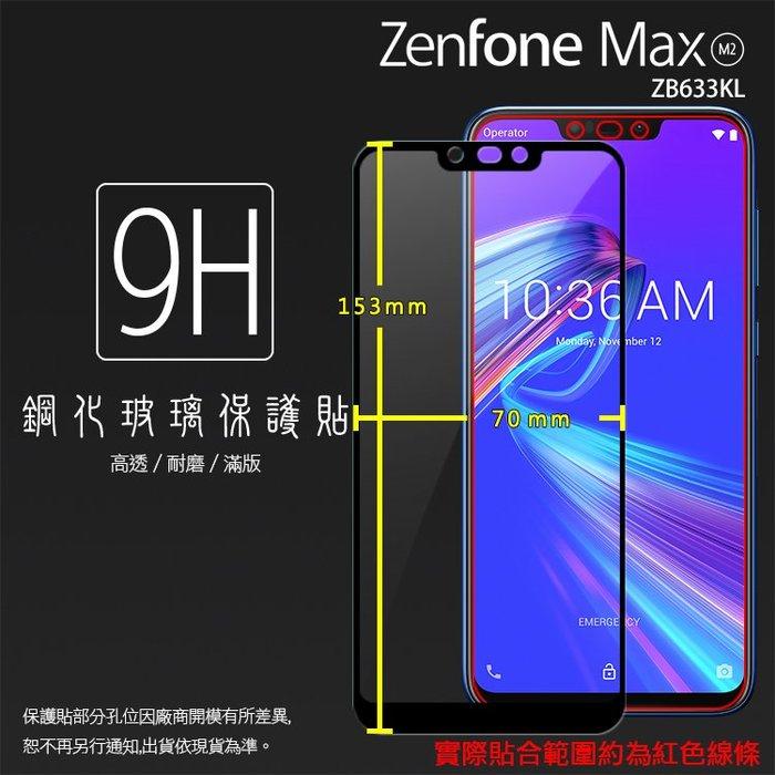 ASUS華碩 ZenFone Max (M2) ZB633KL X01AD 滿版 鋼化玻璃保護貼 9H 螢幕保護貼 鋼貼
