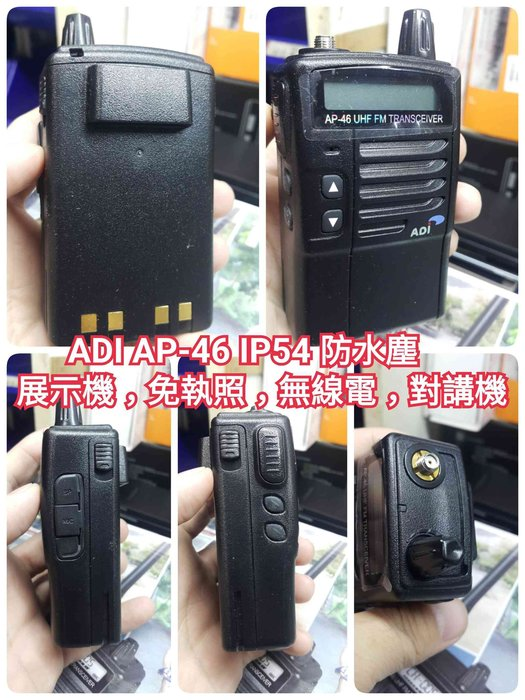 AP-46 ADI FRS UHF 免執照 高功率 無線電 業務機 收音機 對講機 展示機 鴻L