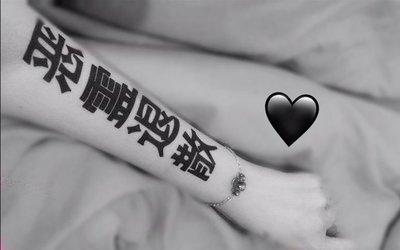 現貨【黑店】動漫刺青 惡靈退散 魑魅魍魎漢字個性紋身貼紙 行書紋身貼紙 人在江湖走紋身貼紙要有 刺青貼紙TATOO