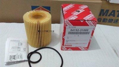 (豪大大汽車工作室)LEXUS IS250 06-  GS300 GS350 IS460 原廠 正廠 機油芯 機油濾清器