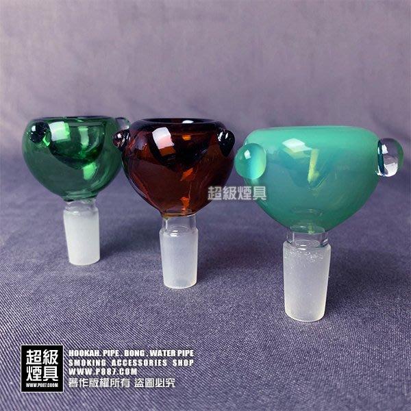 【P887 超級煙具】專業煙具 多款BONG DIY 配件系列 彩色玻璃煙杯-14mm(220006)