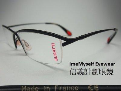 信義計劃 眼鏡 BUGATTI B206 Philippe Starck 團隊精緻設計 法國製 晶片眼鏡 金屬框 下無框