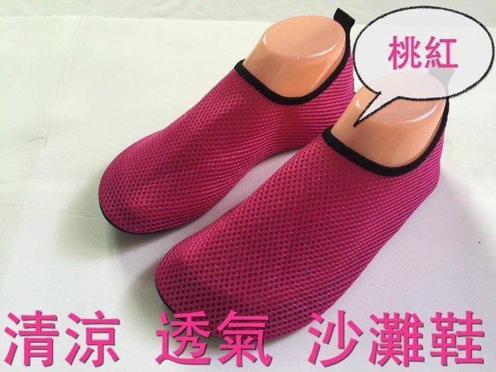 ☆鞋墊哥☆超透氣 網布鞋 赤足皮膚鞋 海邊玩耍就是要騷包!(桃紅款)
