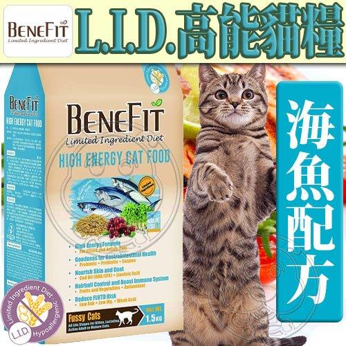 【🐱🐶培菓寵物48H出貨🐰🐹】斑尼菲》L.I.D.高能貓糧海魚配方-6kg 特價1099元 限宅配(自取不打折)