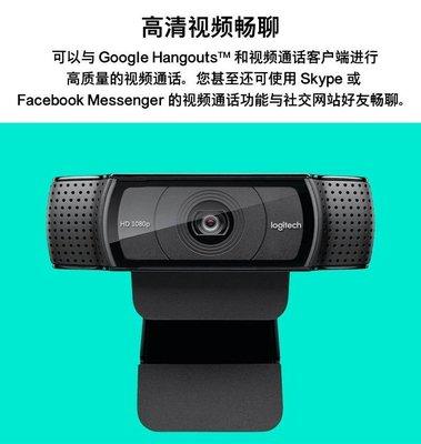 【缺貨】Logitech 羅技 C920E 網路攝影機 Full HD 1080p