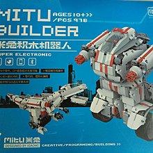 米兔 積木機器人 小米 機器人 正版 現貨 原裝未拆封