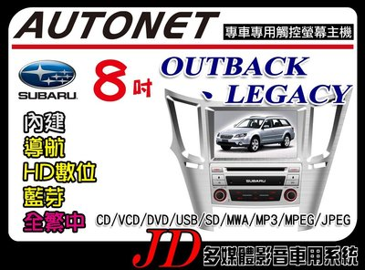 【JD 新北 桃園】AUTONET SUBARU OUTBACK LEGACY DVD/USB/導航/數位/藍芽 8吋