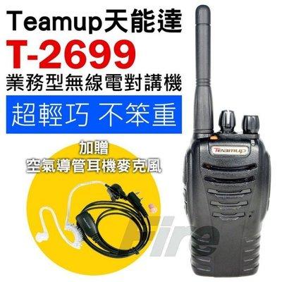 《實體店面》【贈空氣導管】Teamup 天能達 T-2699 T2699 業務型 無線電對講機 超輕巧 調頻收音機