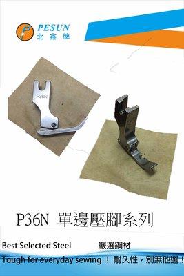 PESUN P36N 工業用 仿工業 縫紉機 平車 半邊 拉鍊 壓腳 壓布腳 鐵製 精品 JUKI BROTHER