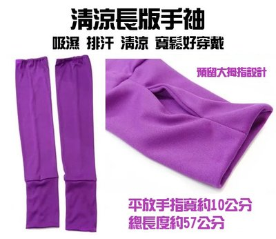 台灣製 清涼抗UV 涼感防曬手袖套 涼長版手袖 自行車手袖 涼感袖套【CF-03B-78390】