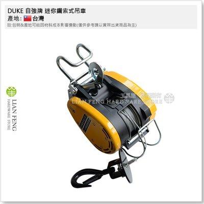 【工具屋】*含稅* DUKE 自強牌 迷你鋼索式吊車 DU-160A 4mm × 45M 高樓小吊車 160KG 小金剛