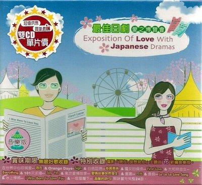 *Exposition Of Love With Ja最佳日劇愛之博覽會-音樂演奏 ~雙CD裝 -上碟唱片、2005年