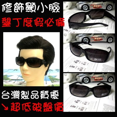天王星  中性 酷炫 雜誌首推 日韓  方框大型 太陽眼鏡 抗UV400 修飾小臉~破盤價130~2224~黑