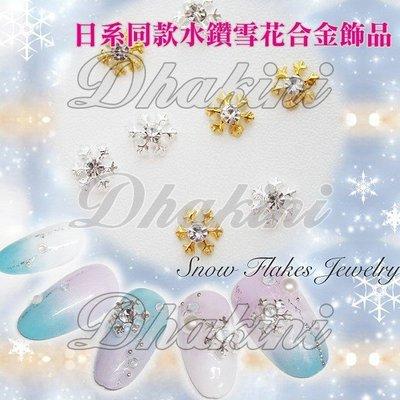 《日系同款水鑽雪花合金飾品》~AZ854、AZ855兩款日本流行美甲產品