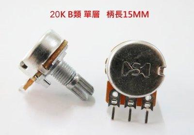 『正典UCHI電子』16MM 可變電阻 20K B類 單層 柄長15MM 台灣製