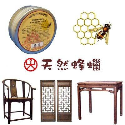 天然蜂蠟 (木製文具保養品) 30ml