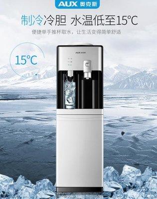 飲水機 飲水機立式冷熱辦公室冰溫熱制冷熱家用節能一鍵開水機 MKS