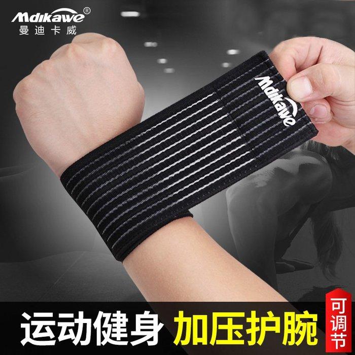 衣萊時尚-運動護腕彈性繃帶健身籃球男街舞女加壓防扭傷固定透氣護手腕護具(規格不同價格不同)