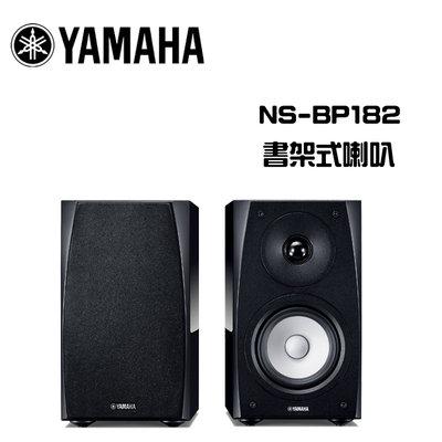 YAMAHA 山葉 NS-BP182 書架型喇叭【公司貨保固+免運】