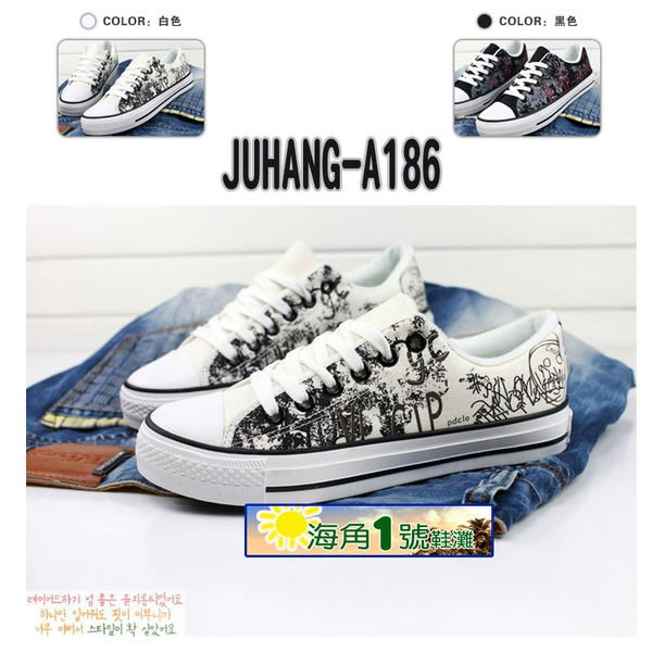 帆布鞋達人-海角一號鞋灘JUHANG-A186韓版潮流帆布鞋 熱銷日韓獨家引進台灣 兩雙免運費