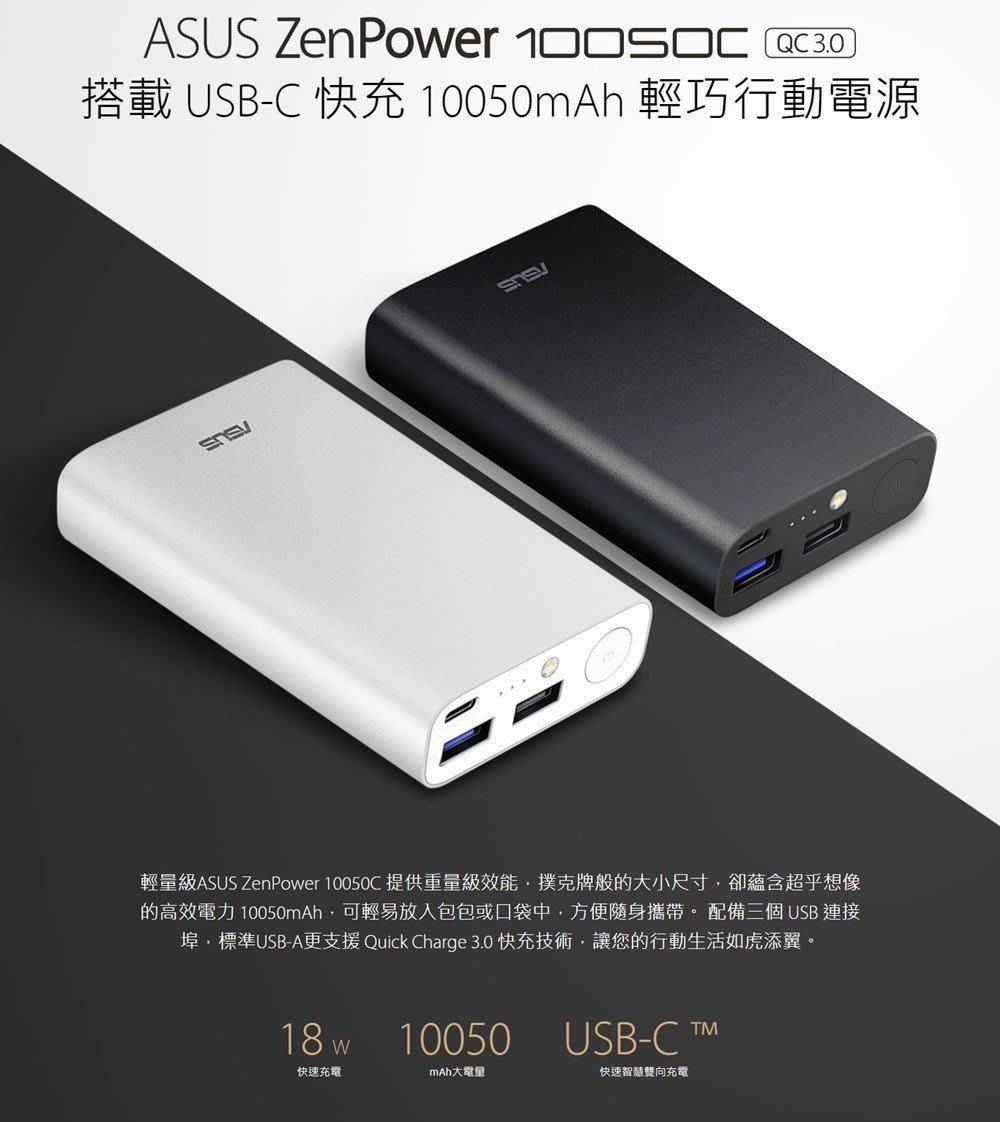 【福笙】華碩 ASUS ZenPower 10050C QC3.0雙向快充 三輸出 行動電源 [搭載USB-C] *b8