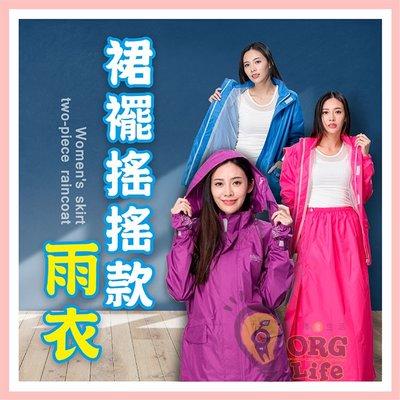ORG《SD2231h》裙襬搖搖 二件式雨衣 二件套雨衣 雨衣 防風雨衣 裙裝 遮陽裙 裙襬搖搖女仕型套裝雨衣