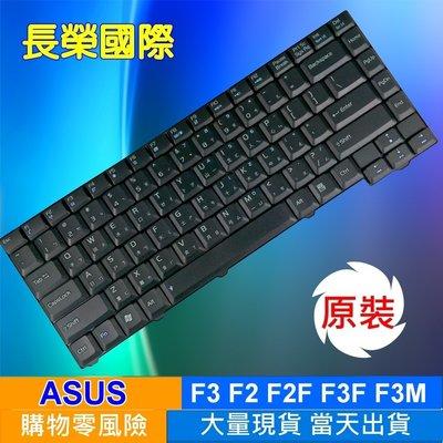 全新繁體中文鍵盤 ASUS F2 F2F F2HF F2J F2JE F3 F3F  F3H F3JA 現貨 台中市