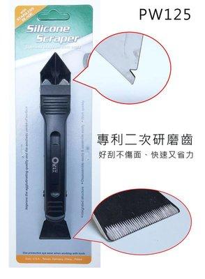 【美德工具】台灣製 ORIX pw125專業矽利康刮除刀,矽力康 Silicone 刮刀 抹刀工具