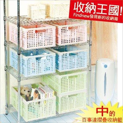 發現新收納箱『P50032中百事達摺疊籃』Keyway收納王國:折疊整理籃,收藏不佔空間。想用就展開,數量多好用~