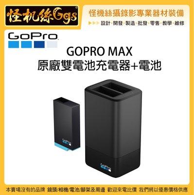 怪機絲 GOPRO MAX 運動相機 ...