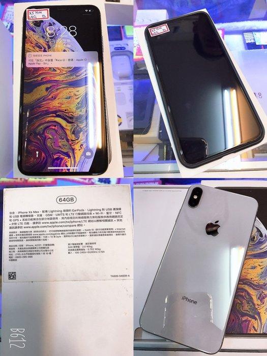 『皇家昌庫』IPhone 蘋果 XS Max 64G白色 6.5吋 二手機 中古機 外觀漂亮 保固到2020/02
