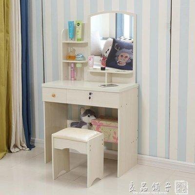 哆啦本鋪 臥室梳妝臺網紅小戶型迷你化妝臺凳家用經濟型現代簡約簡易收納 D655