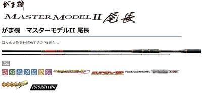 【NINA釣具】GAMAKATSU MASTER MODEL II 尾長 M-50