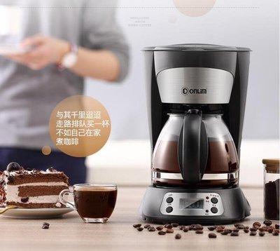 220v煮咖啡機家用全自動美式滴漏式茶壺預約定時