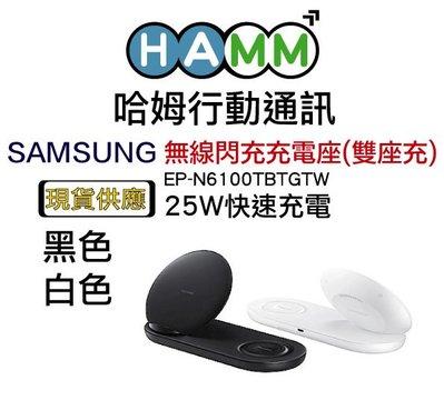 【哈姆行動通訊】SAMSUNG 原廠無線閃充充電座(雙座充) EP-N6100 充電器 25W閃電快充 東訊公司貨