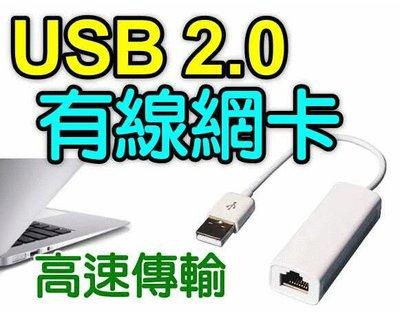 【傻瓜批發】USB2.0有線網卡 US...