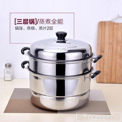 全店折扣活動 多層蒸鍋不銹鋼2 3 雙三層加厚湯鍋饅頭包子蒸籠大電磁爐家用煤氣